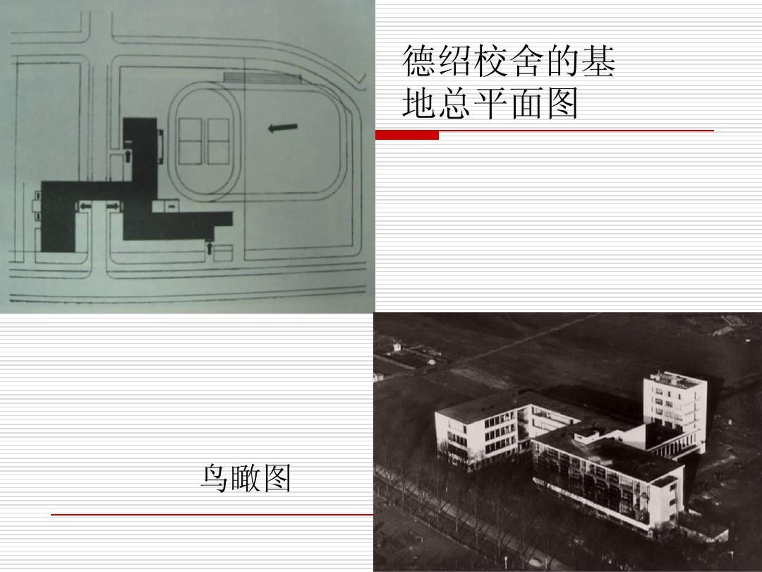建筑/土木 包豪斯德绍校舍的分析ppt  德绍校舍的基 地总平面图图片