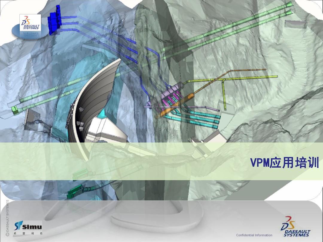 VPM应用培训