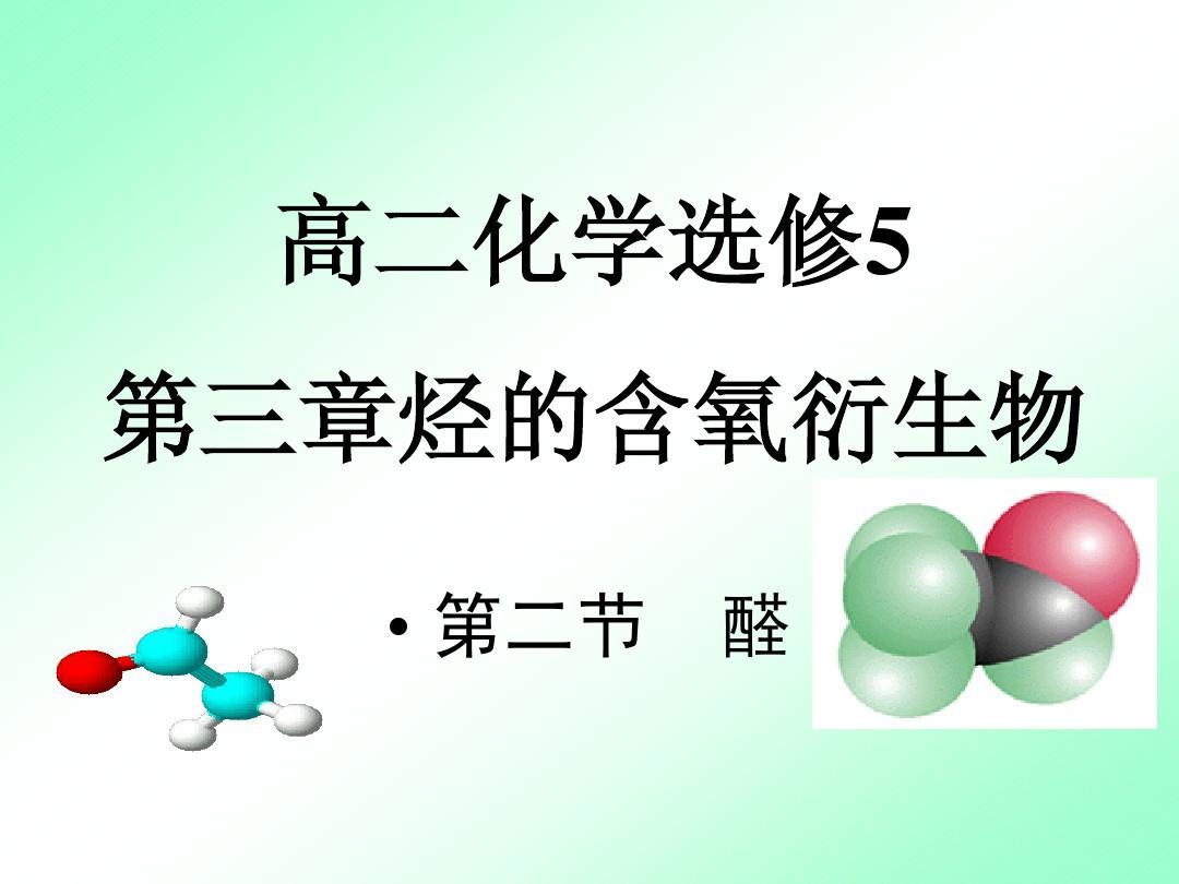 高二化学选修5第3章第二节醛课件