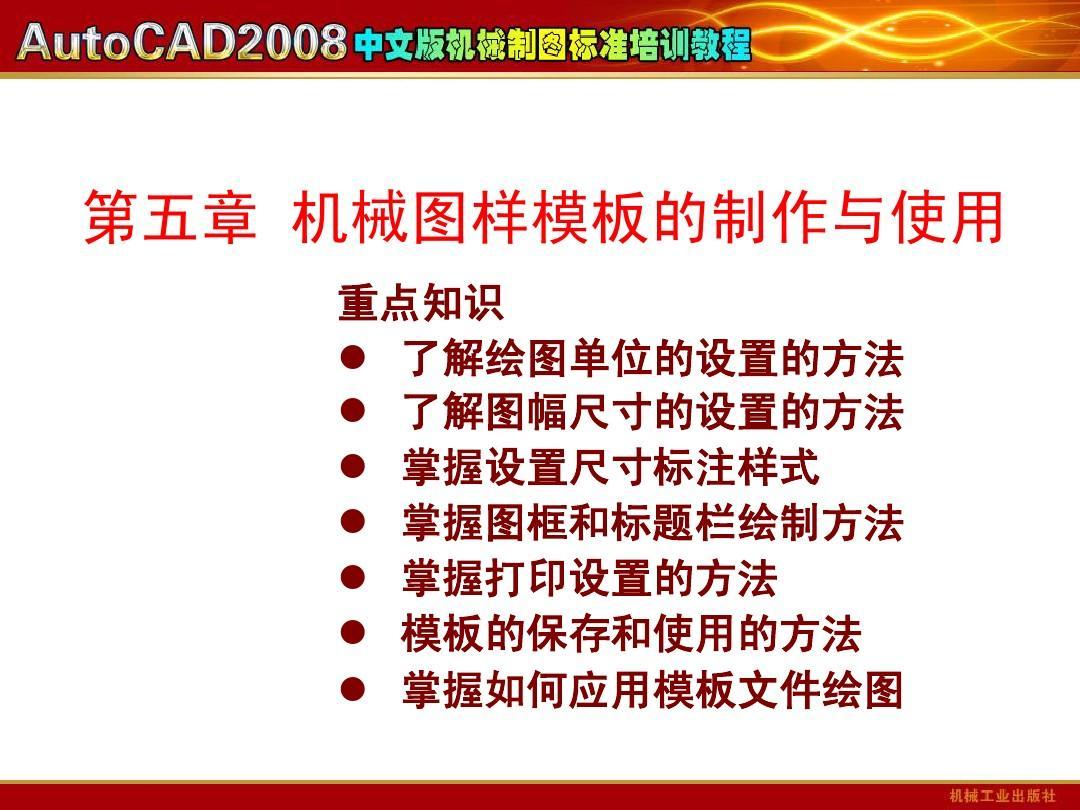 AutoCAD2008服饰v服饰第五章PPT机械店铺楼梯设计图图片