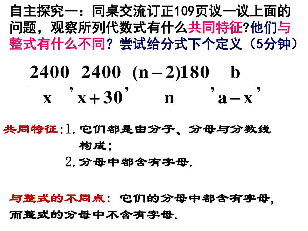 新浙教版七初中学期下分式备课常规5.1课件(3)pptv初中表数学年级英语教学图片