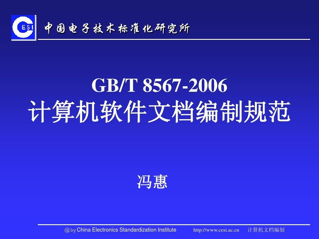 计算机模块软件_计算机软件文档编制规范_文档下载