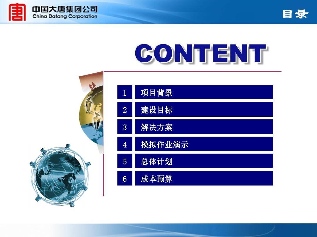 中国大唐集团公司电厂安全生产管控系统(最新)ppt