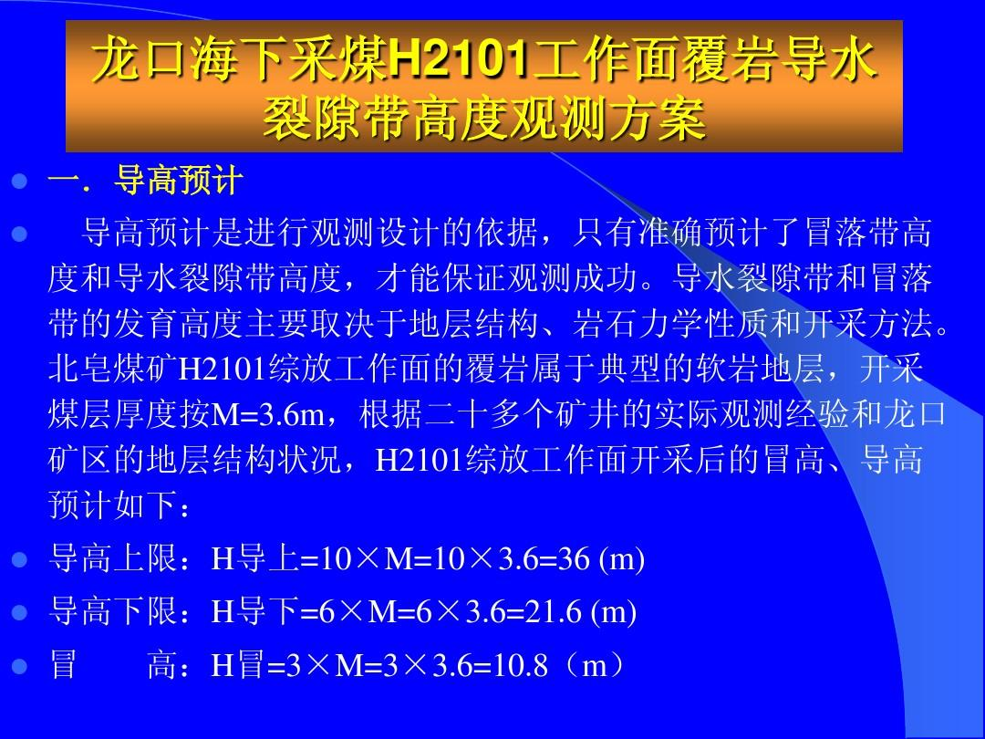 H導+�9g*9x.yȰ_2 导水裂隙带高度观测新技术ppt