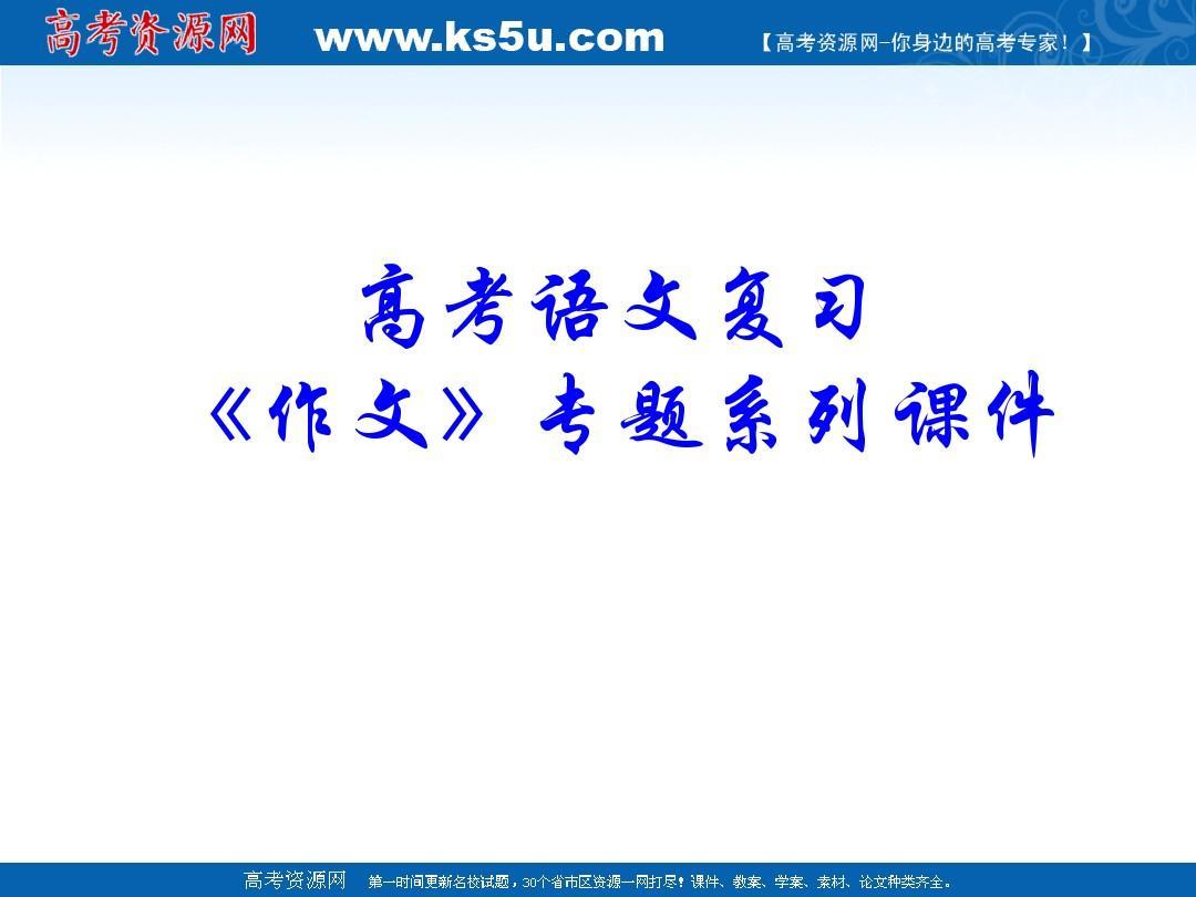 高考语文复习《作文》专题系列课件02《作文分论之符合题意》 (5)答案PPT