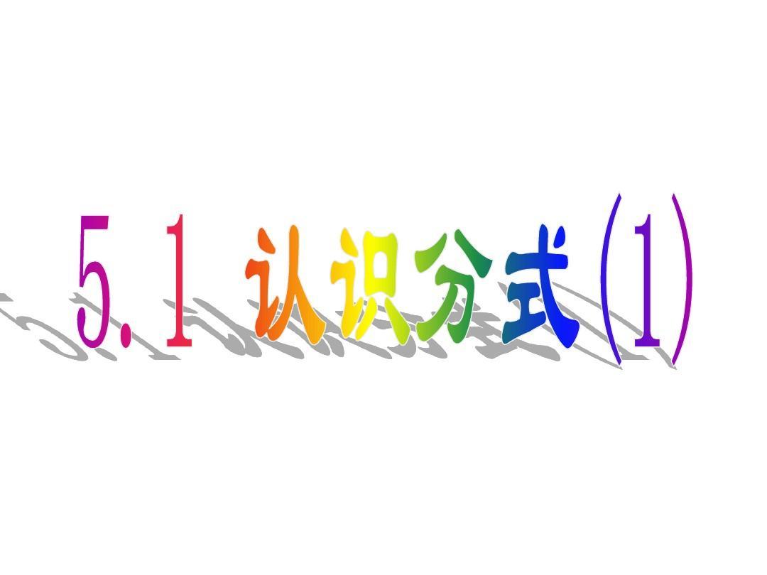 5.1认识分式(1)