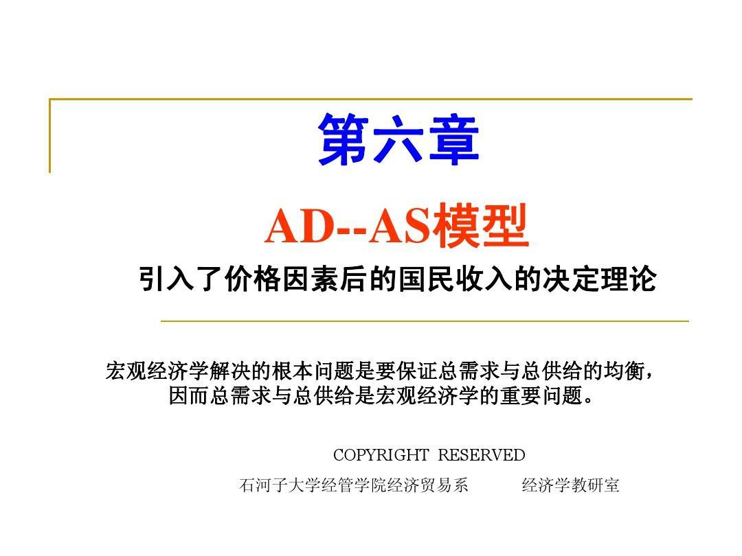 治经济学自考�zh�_2011年7月自考真题政治经济学(财经类)ppt