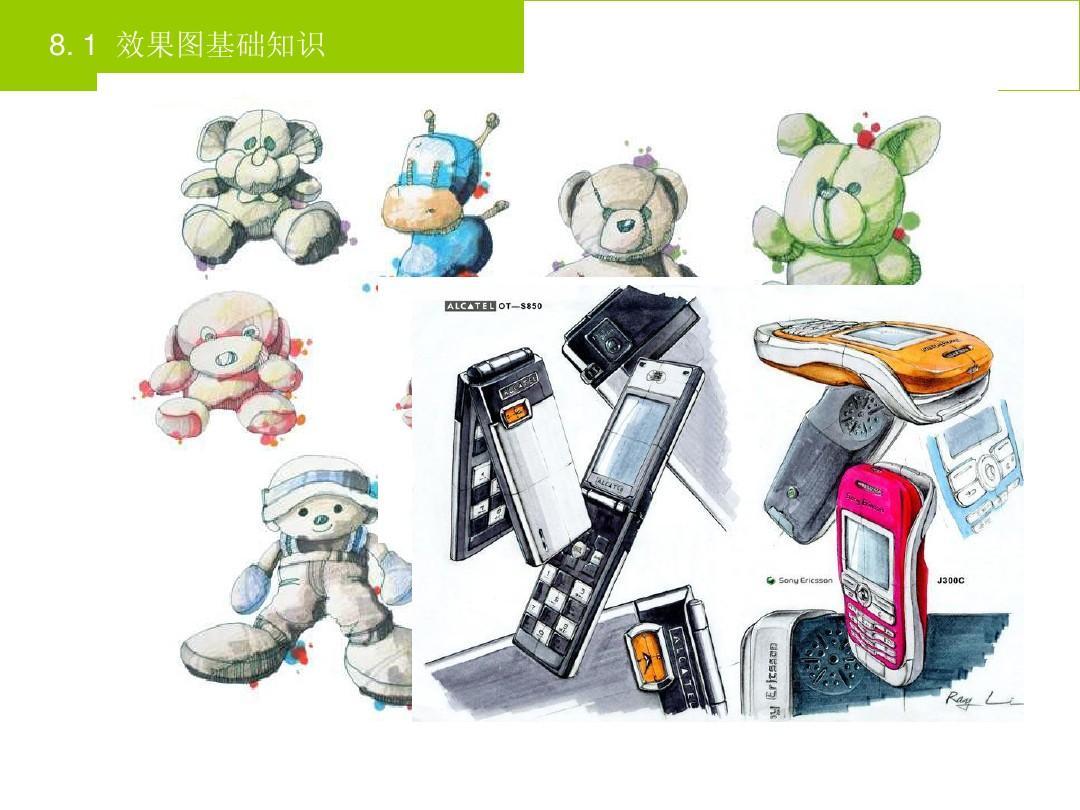 产品造型设计8 设计表现技法ppt图片