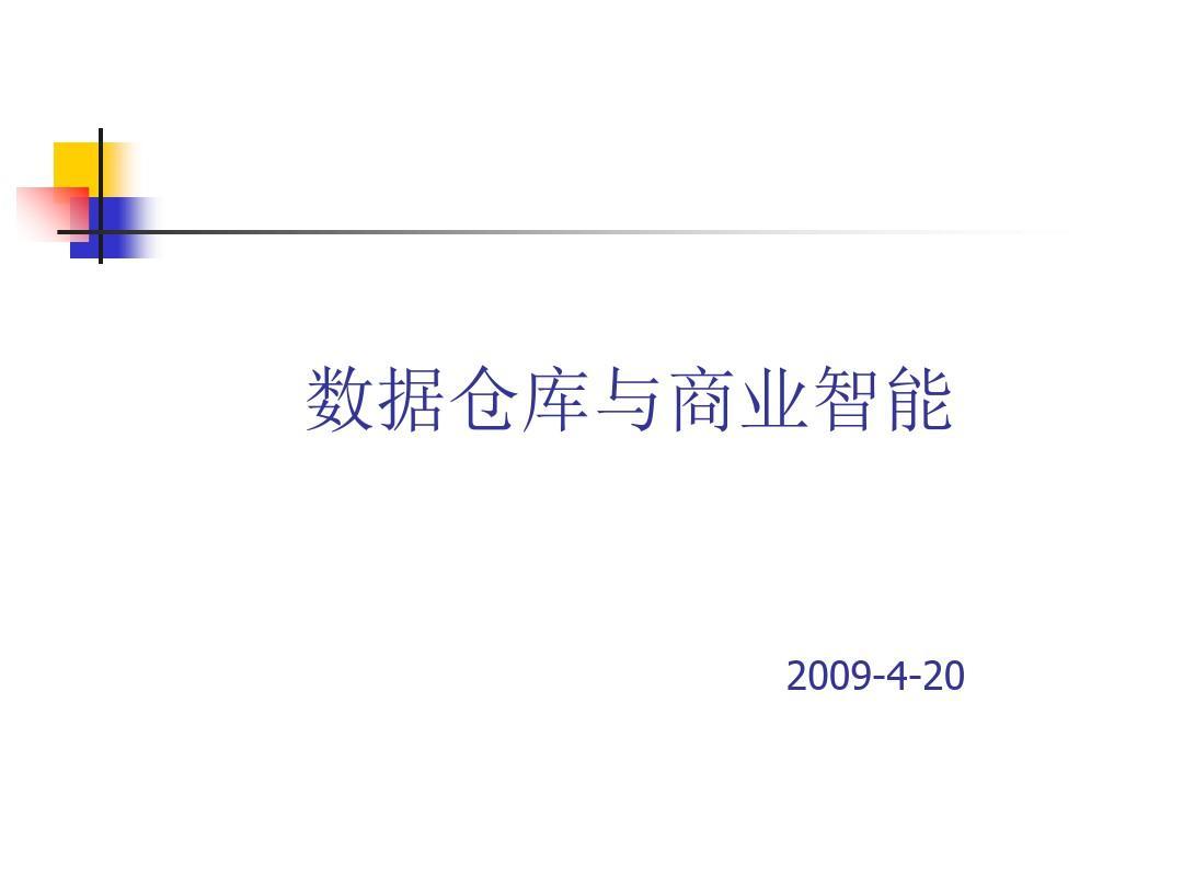 数据仓库与商业智能概述PPT(共 39张)