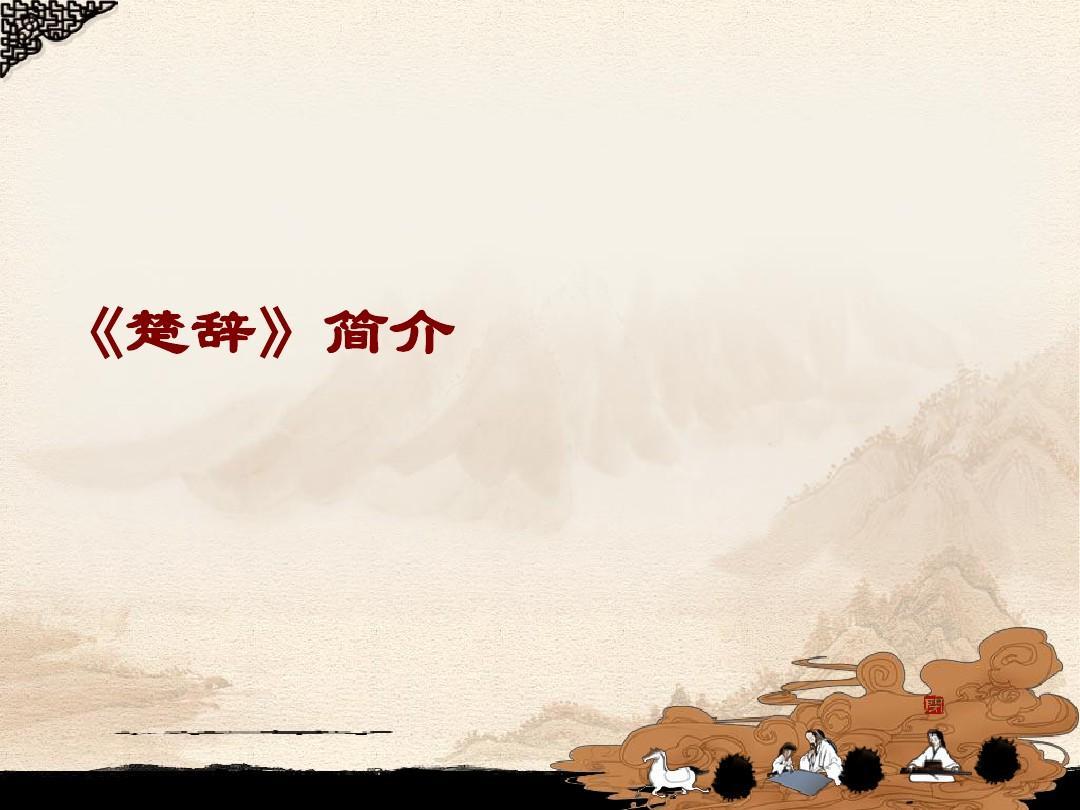 道德经拼音全文及译文