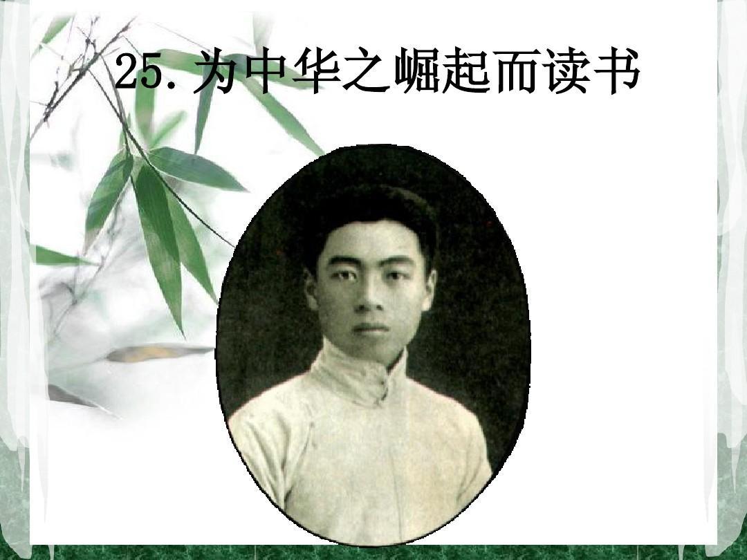 人教版四年级语文上册《为中华之崛起而读书》课件ppt图片