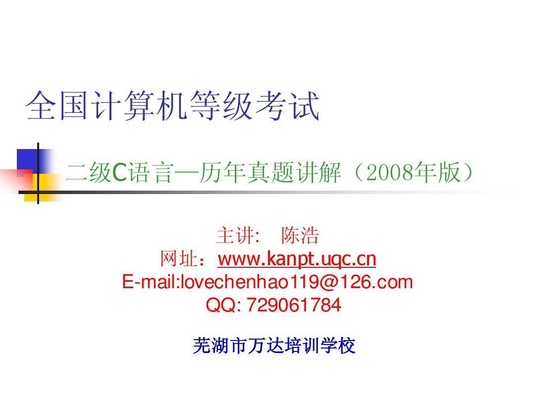 计算机二级c  题库_二级c语言笔试题库
