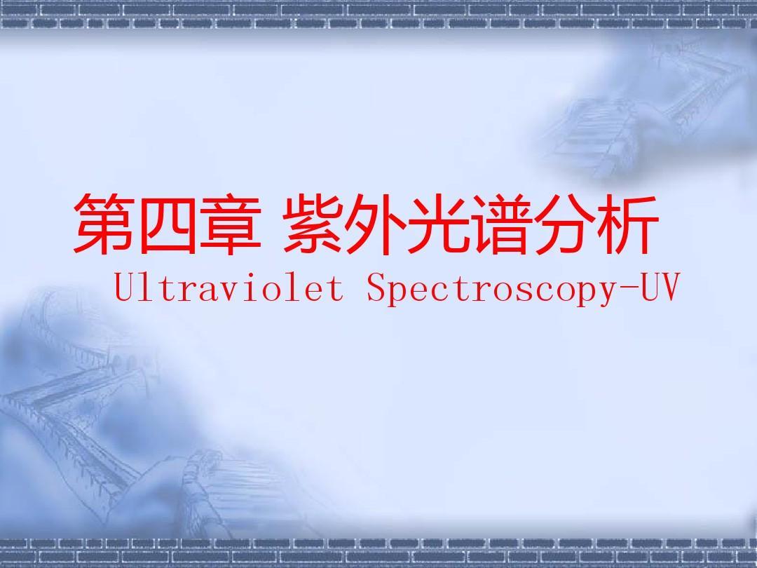 第二章:紫外光谱分析