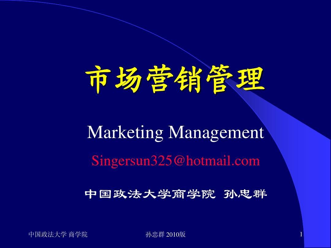 第一讲:营销概述
