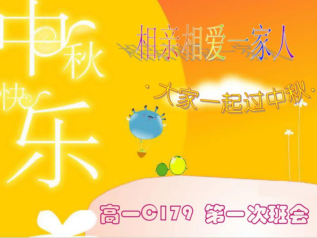 中秋节主题班会__ppt[1]图片