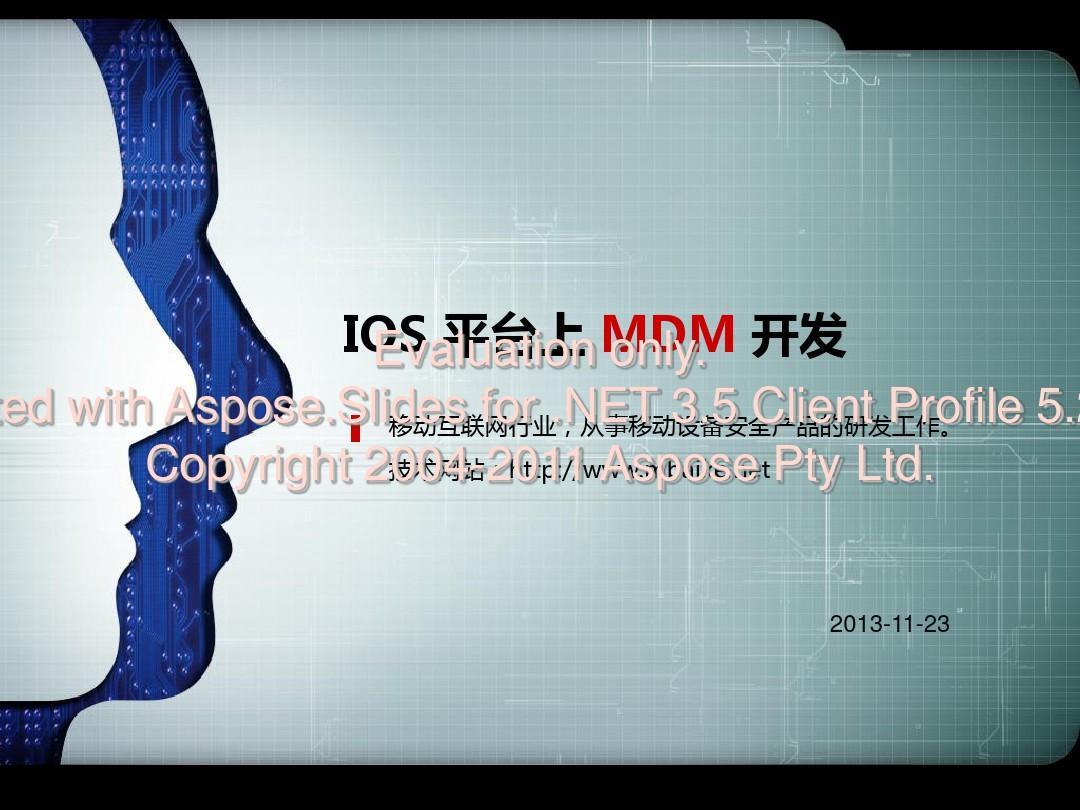 基于IOS平台MDM实践