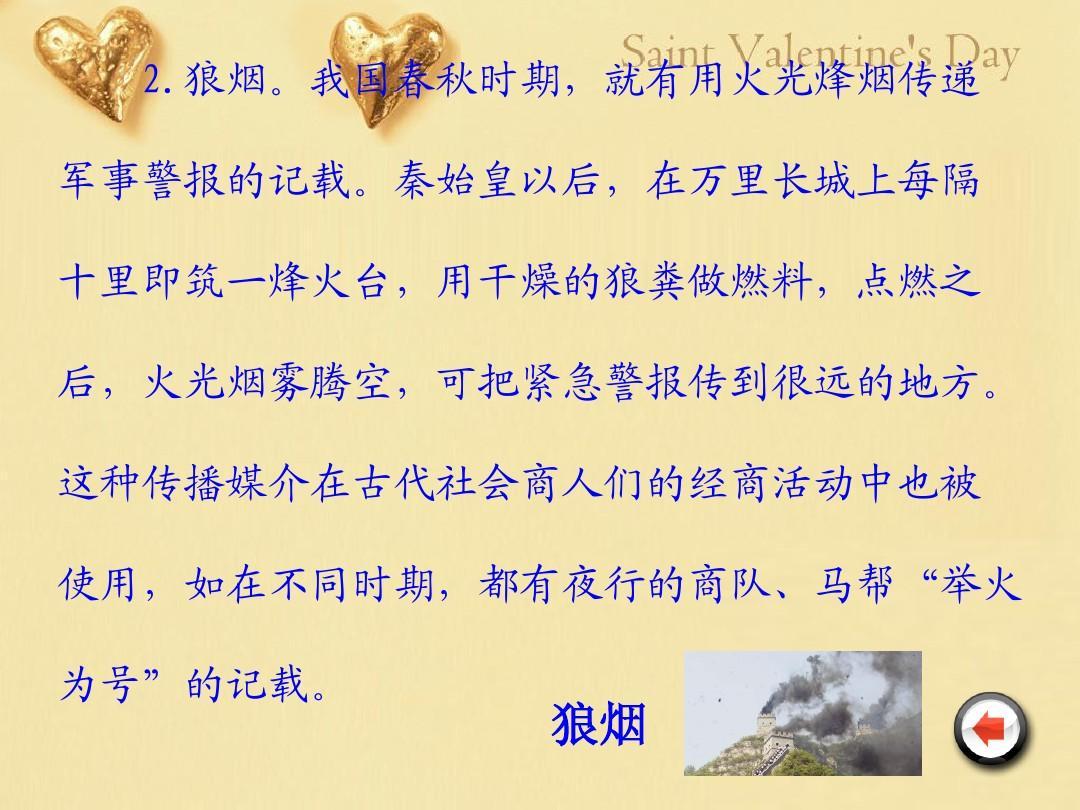 人教新课标五教学世界信息《综合性v人教穿墙课件下册》ppt语文之一韩信走进年级图片