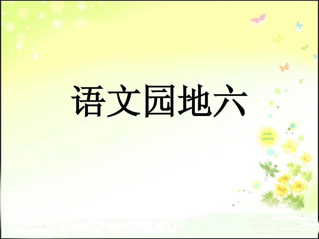 四下语文园地六(全面)