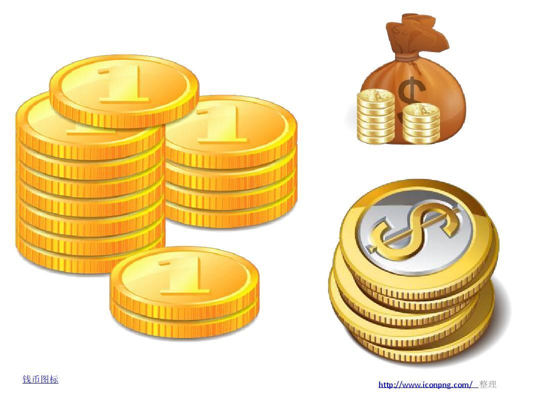 银行,钞票,钱币等金融ppt图标素材_word文档在线阅读图片
