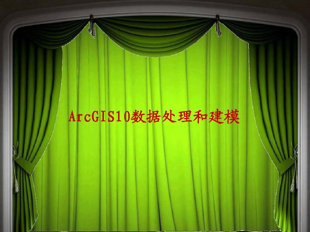 中科院ArcGis教程_1.ArcGIS10快速人门