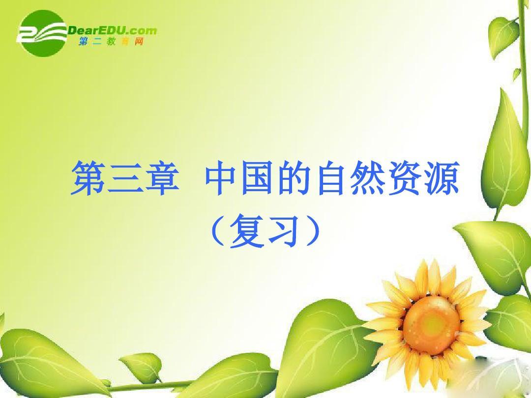 八年级地理第三章中国的自然资源复习课件人教新课标版