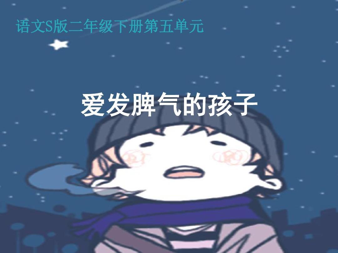 最新(教案S版)二年级下册课件语文爱发脾气的传承中华优秀传统文化语文图片