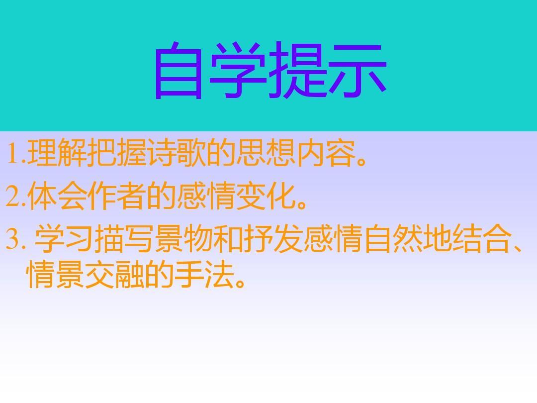 【最新】处置必修语文课件南朝诗两首课件2粤教版参考突发事件备课高中图片