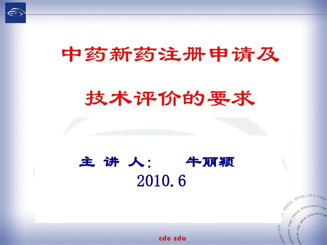 中药新药注册申请及 技术评价的要求 2009