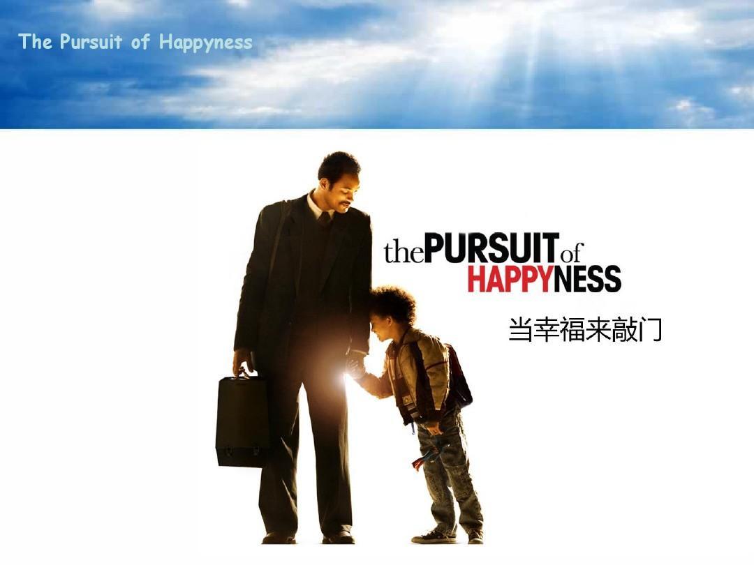 当幸福来敲门英语影评ppt(1)1