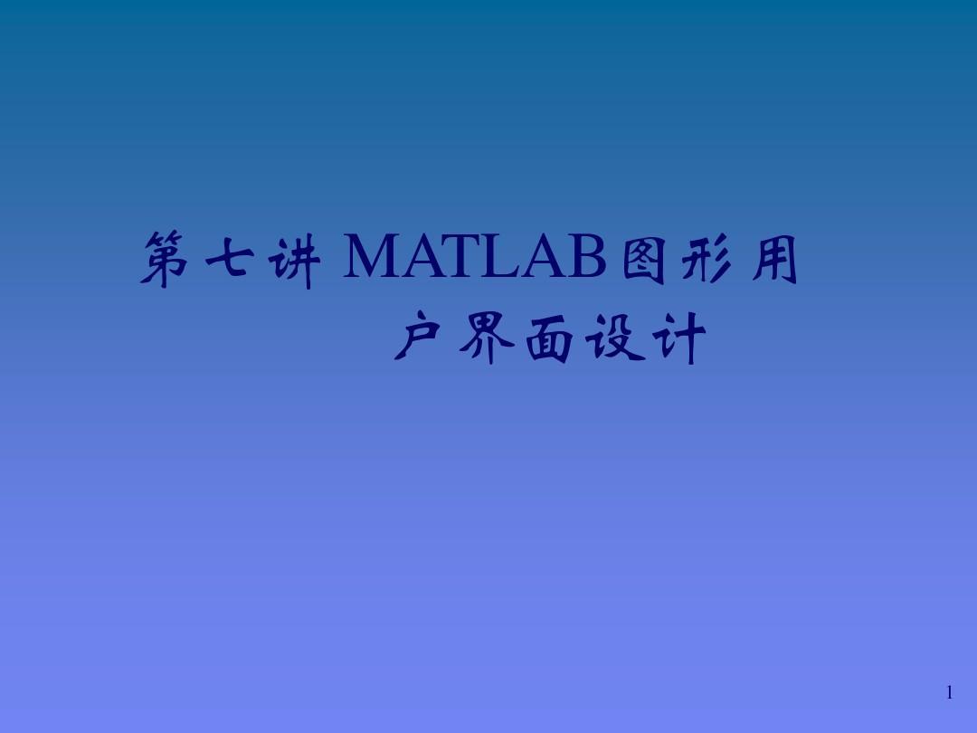 matlab7图形用户界面的设计PPT中国美丽的人文景观设计图片