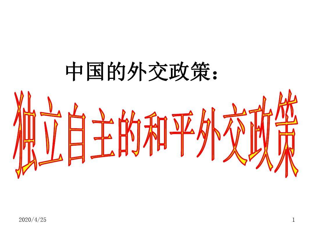 考点34.简述新中国成立以来的外交政策和外交成就