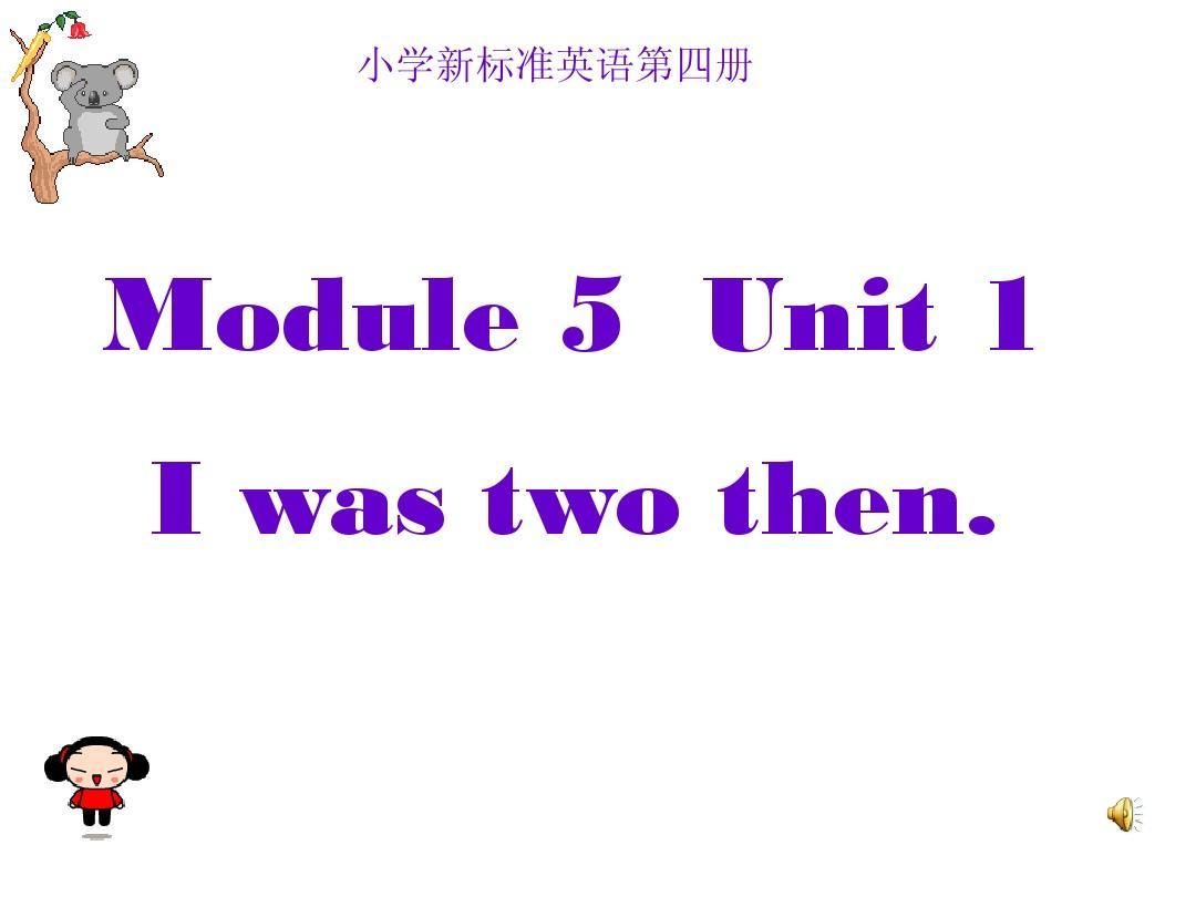 外研社小学英语四年级下M5U1_I_was_two_then.