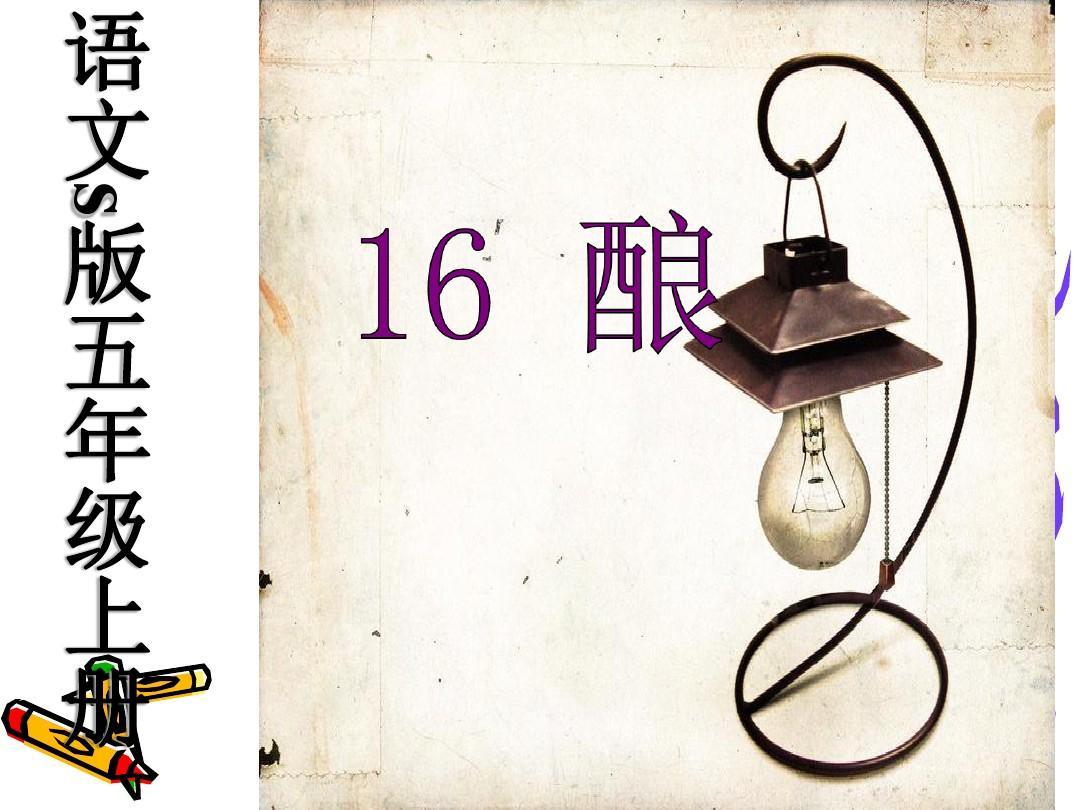 最新作文S版上册小学五年级语文《酿》ppt课雾语文小学生图片