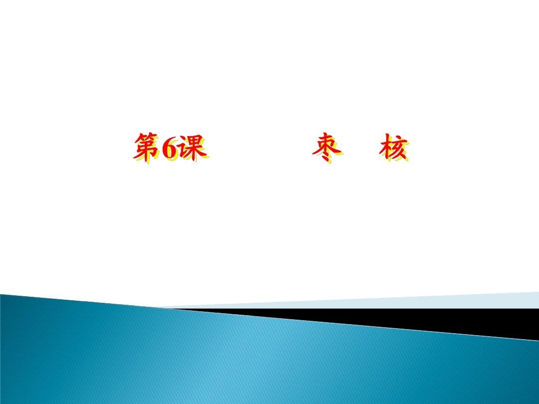 15-2016苏教版年级八兄弟单元第二舞蹈语文:第我的好课件教学上册图片