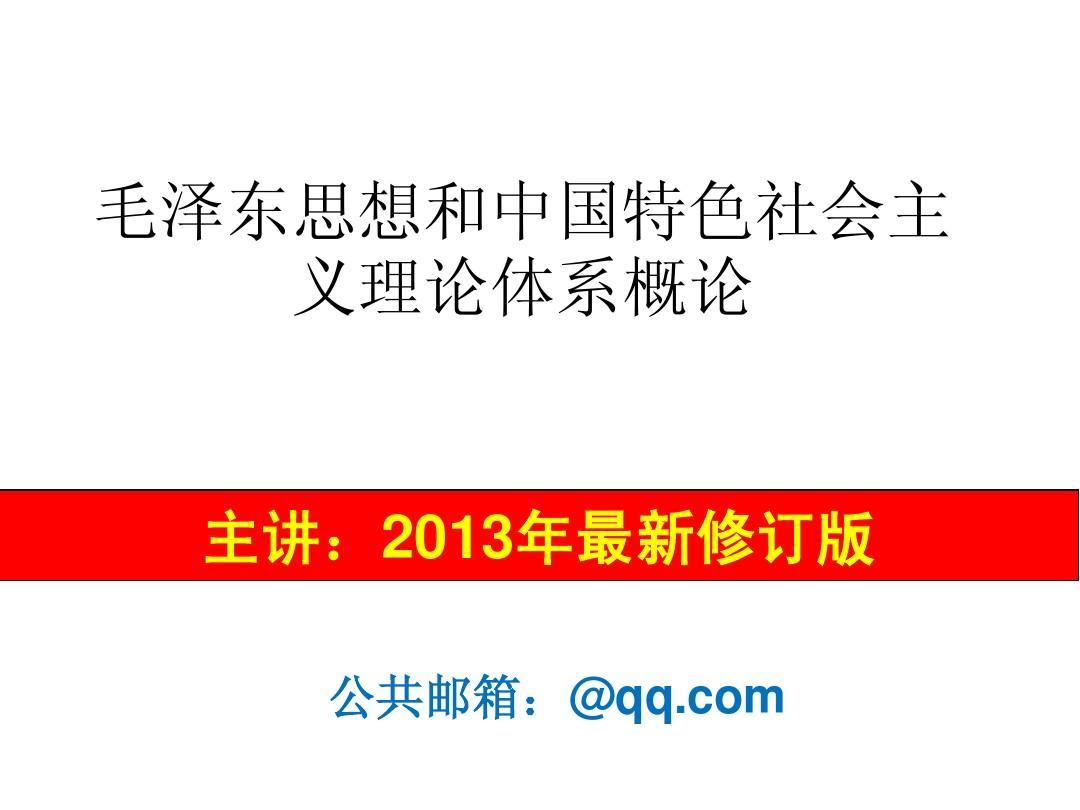 毛泽东思想和中国特色社会主义理论体系概论 2013年修订2014年最新版