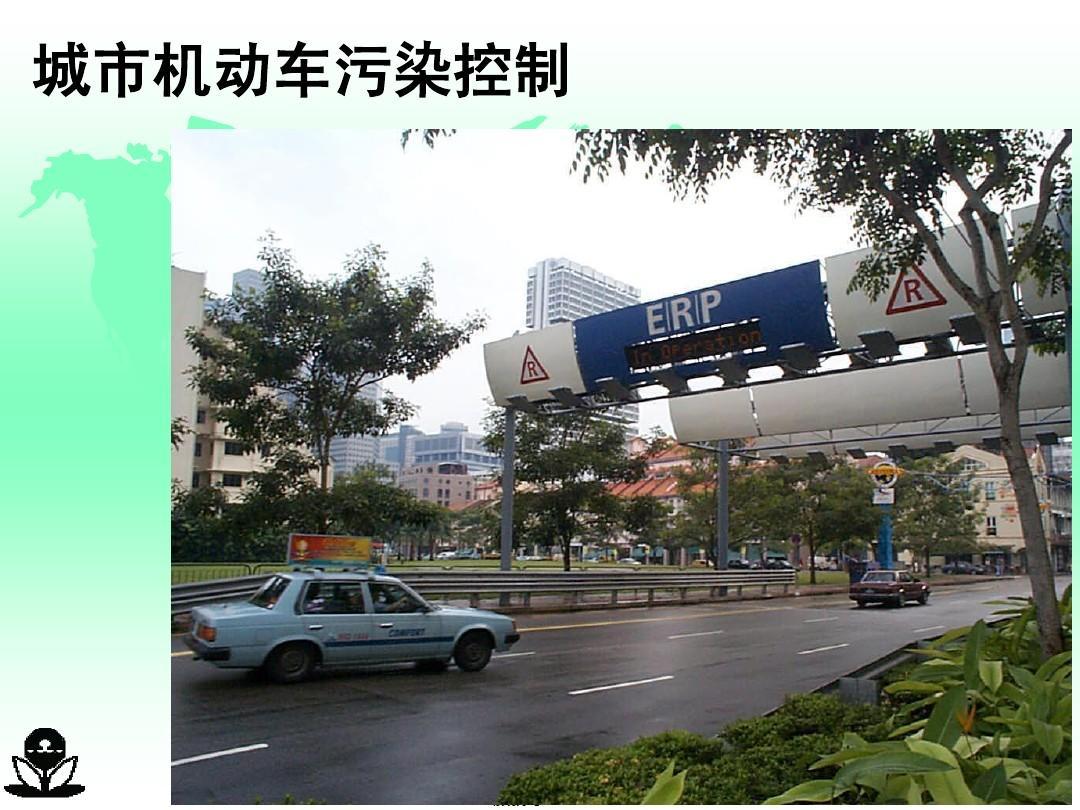城市机动车污染控制PPT