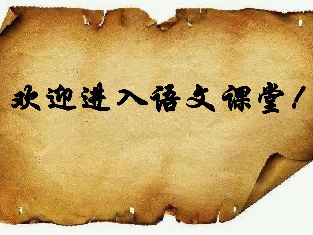 我的母亲_邹韬奋ppt高校技能教师v技能备课图片