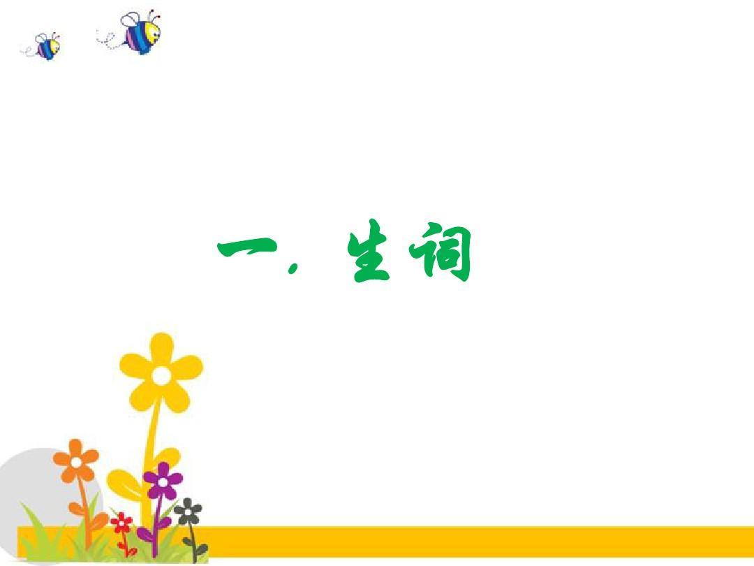 对外汉语教学课件ppt图片