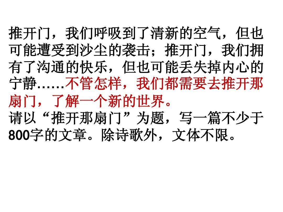 推开那扇门刘翔文明对卵石ppt演讲稿高中的山石关于图片