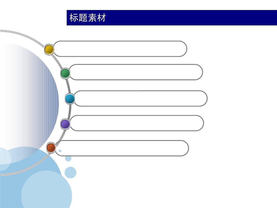经典ppt素材大全(标题和图形)_word文档在线阅读与图片
