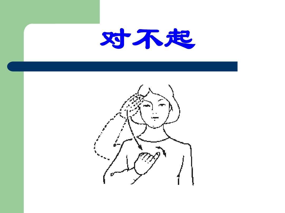 huntmine账�_手语讲座-社会生活--★【汉魅huntmine—高校学习资料