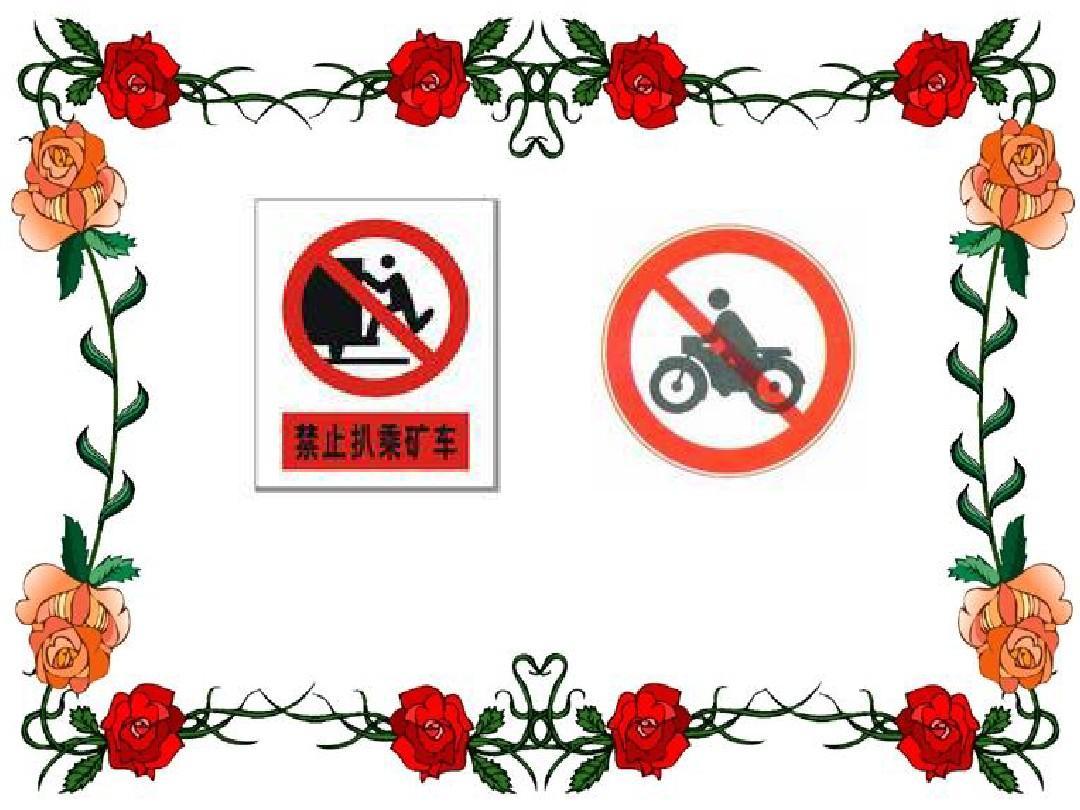 小学交通安全教案_无忧文档 所有分类 小学教育 其它课程 交通安全教案课件ppt