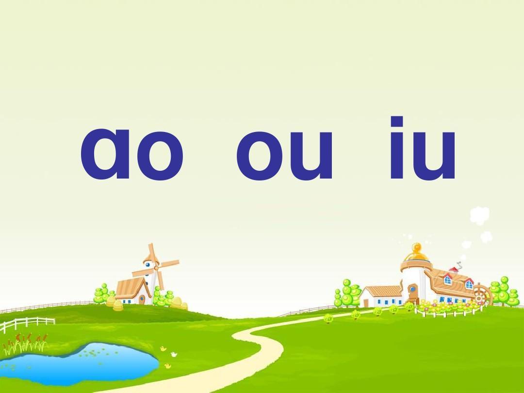 最新苏教版课件一年级上册《aoouiu》ppt语文nobaby视频教学的图片