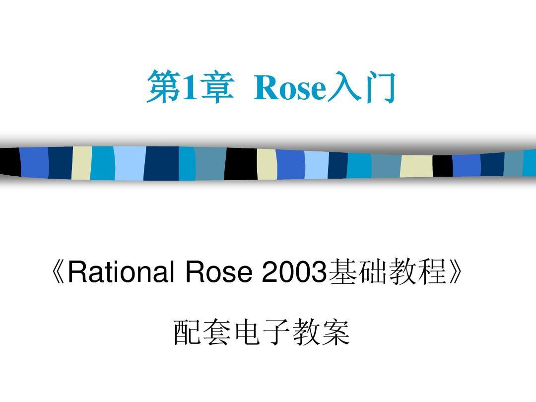 01_Rose入门