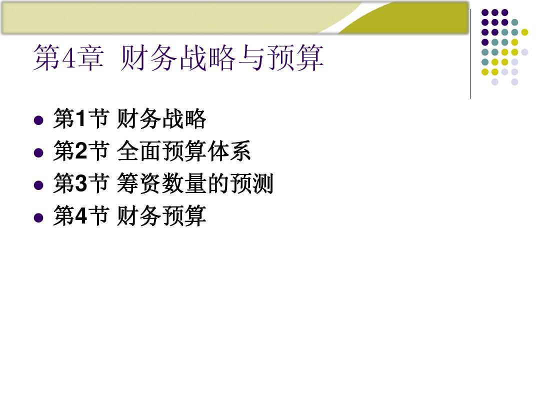 中级财务管理电子教学课件第4章:财务战略与预算