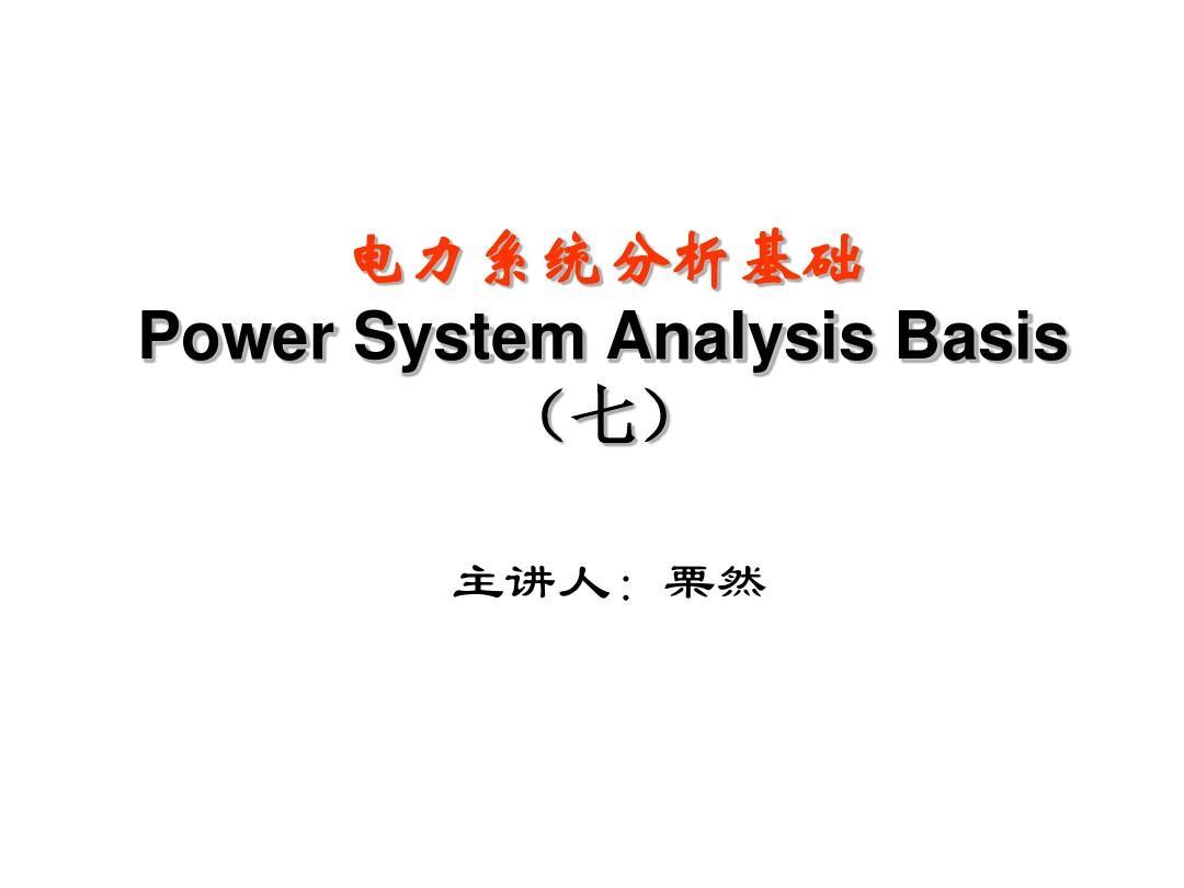华电《电力系统分析基础》第7章