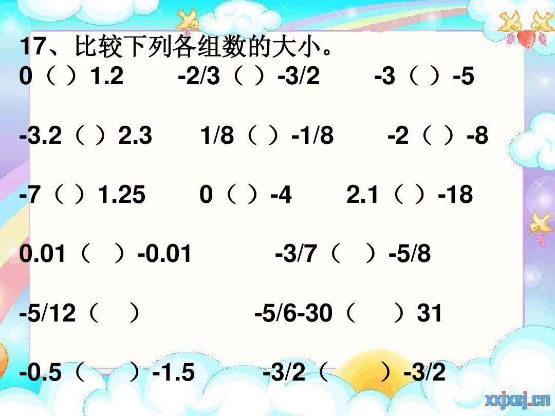 六教学答案六数学正年级练习题年级ppt17,比较下列各组数的大小.s6负数布隆图片