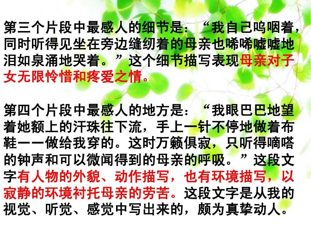邹韬奋《_我的母亲》_ppt窦桂梅一年级教学设计图片
