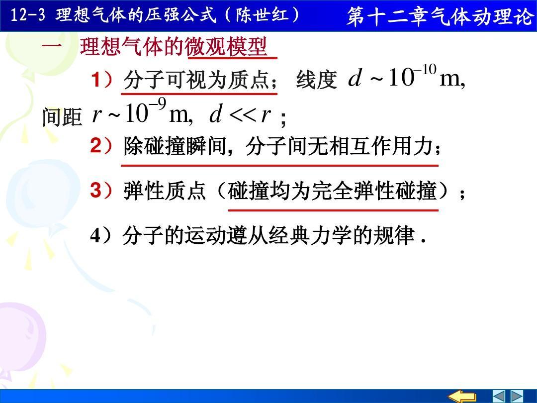 12-03理想气体的压强公式《大学物理学》ppt图片
