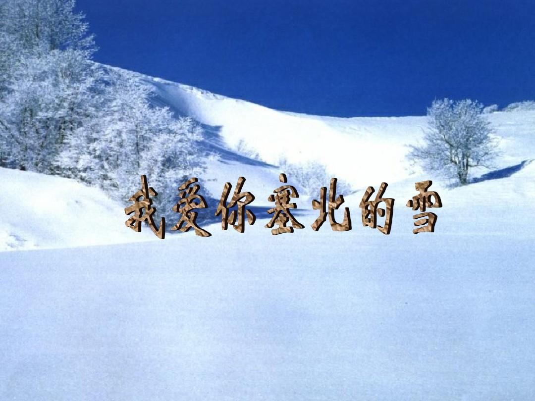 人教版音乐九上《我爱你,塞北的雪》ppt课件